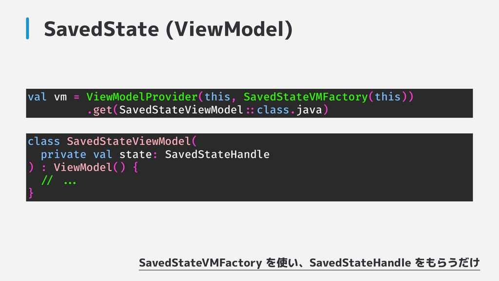 SavedState (ViewModel) val vm = ViewModelProvid...
