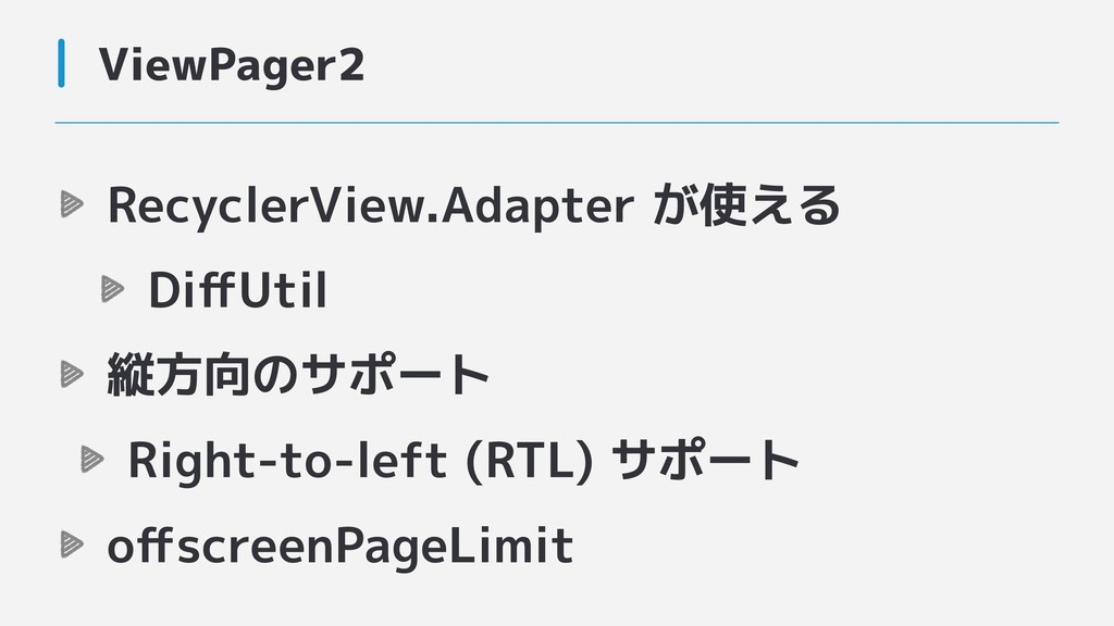 RecyclerView.Adapter が使える DiffUtil 縦方向のサポート Righ...