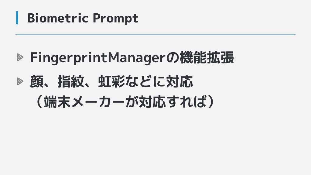 FingerprintManagerの機能拡張 顔、指紋、虹彩などに対応 (端末メーカーが対...