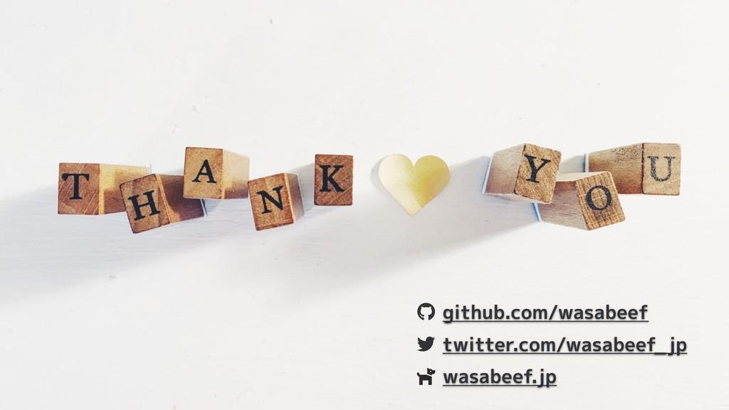 twitter.com/wasabeef_jp wasabeef.jp github.com/...