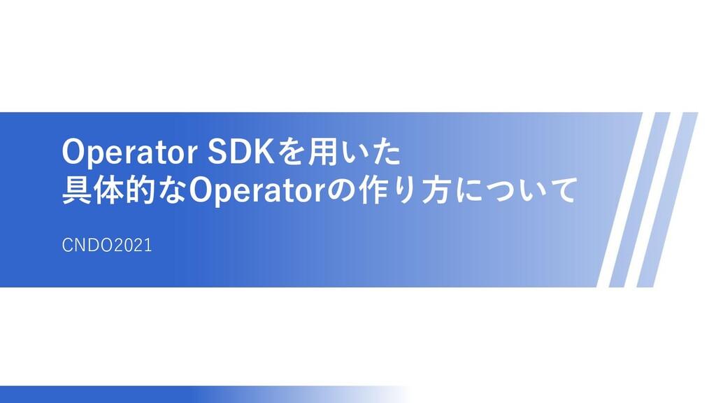 マスター タイトルの書式設定 Operator SDKを用いた 具体的なOperatorの作り...