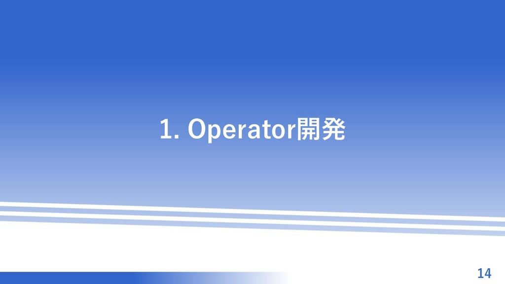 マスター タイトルの書式設定 1. Operator開発 14