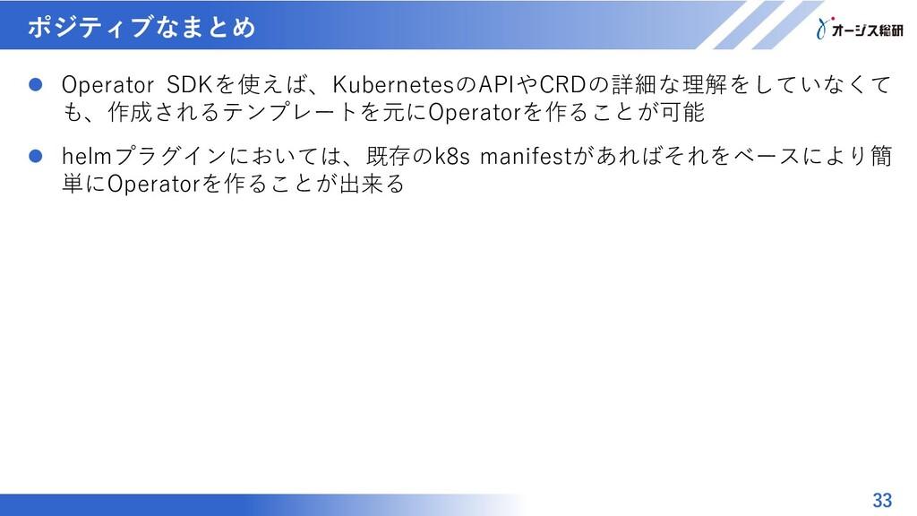マスター タイトルの書式設定 ポジティブなまとめ 33  Operator SDKを使えば、...