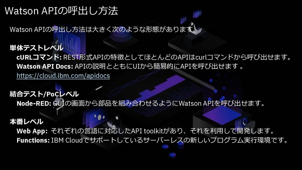 Watson APIの呼出し⽅法 Watson APIの呼出し⽅法は⼤きく次のような形態があり...