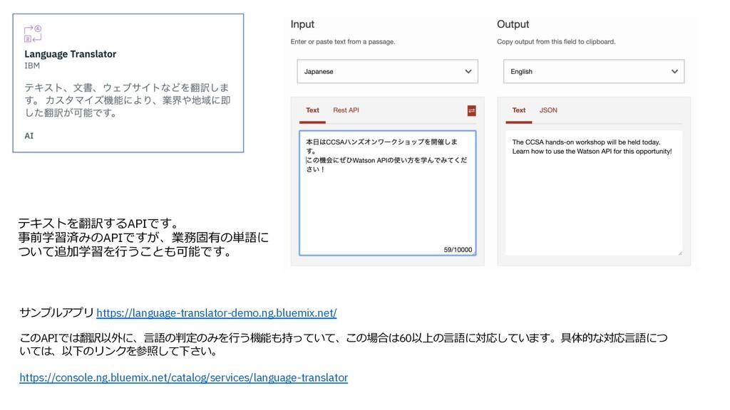 サンプルアプリ https://language-translator-demo.ng.blu...