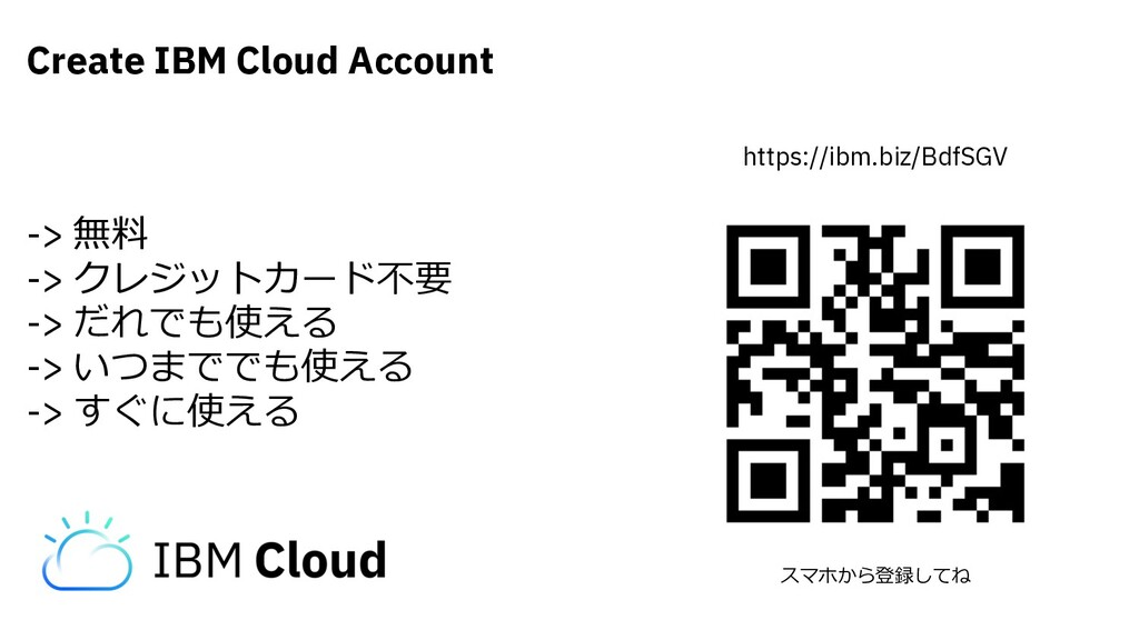 Create IBM Cloud Account -> 無料 -> クレジットカード不要 ->...