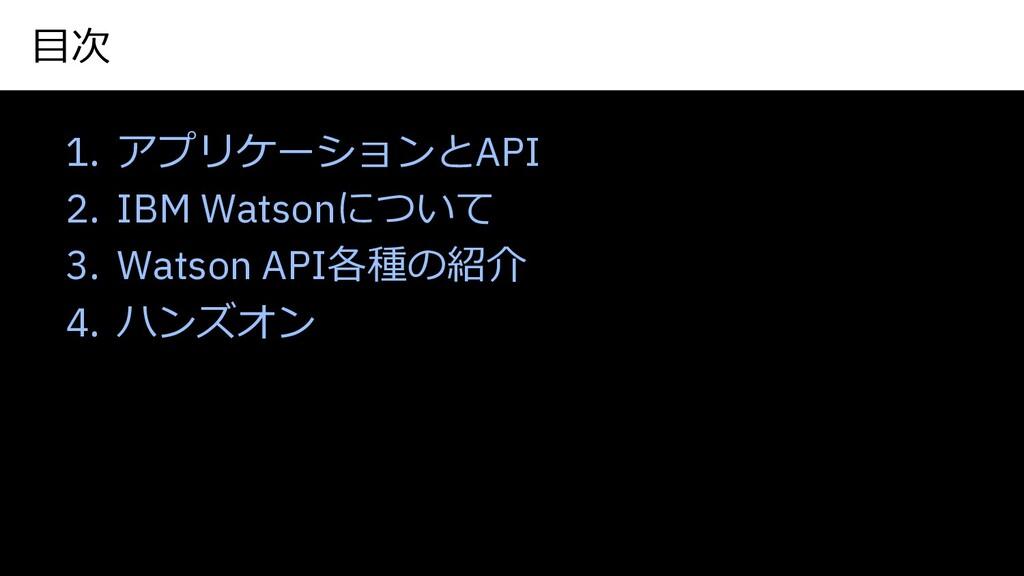 ⽬次 1. アプリケーションとAPI 2. IBM Watsonについて 3. Watson ...