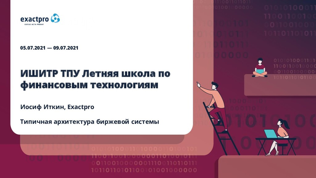 1 BUILD SOFTWARE TO TEST SOFTWARE ИШИТР ТПУ Лет...