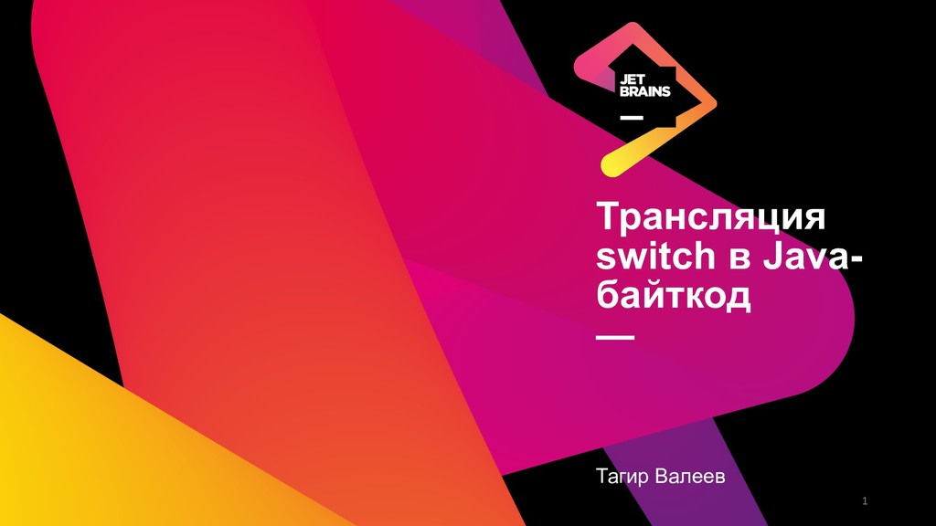 Трансляция switch в Java- байткод — Тагир Вале...
