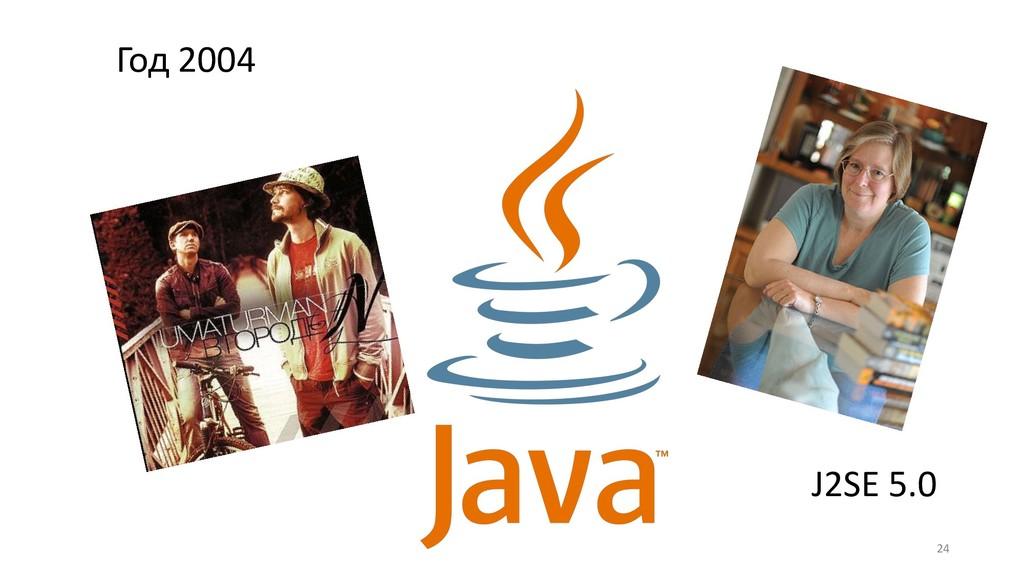 !24 Год 2004 J2SE 5.0