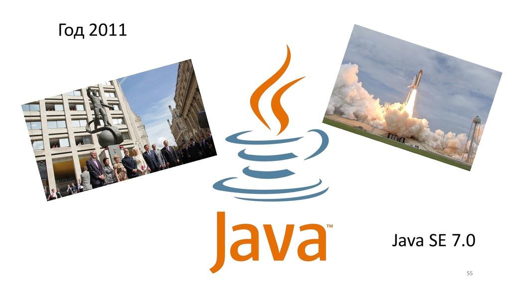 !55 Год 2011 Java SE 7.0
