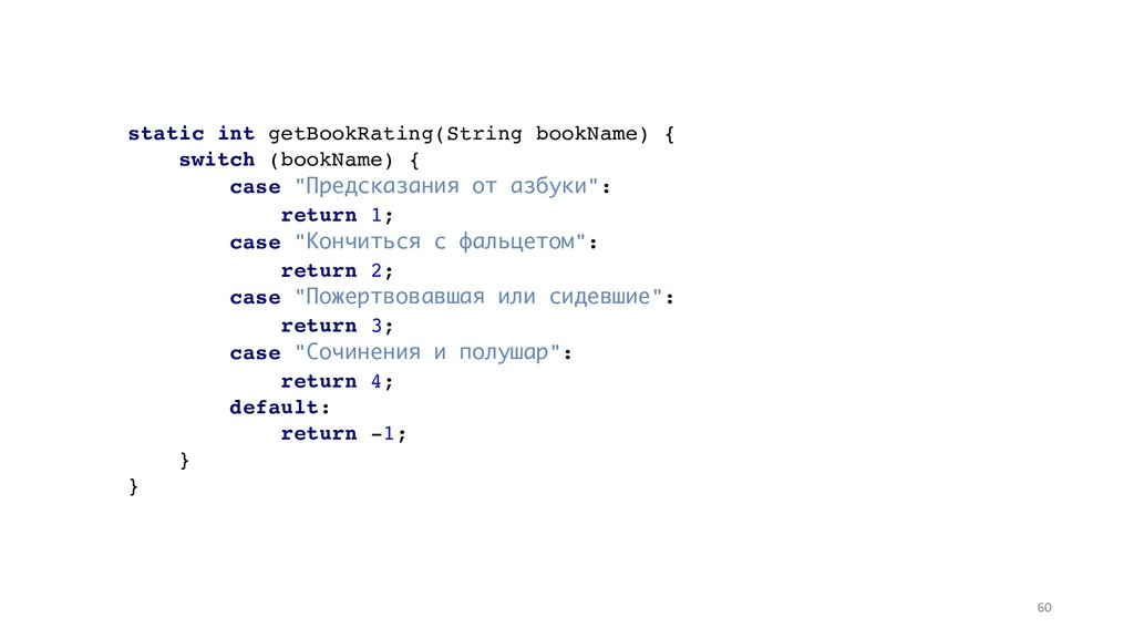 !60 static int getBookRating(String bookName) {...