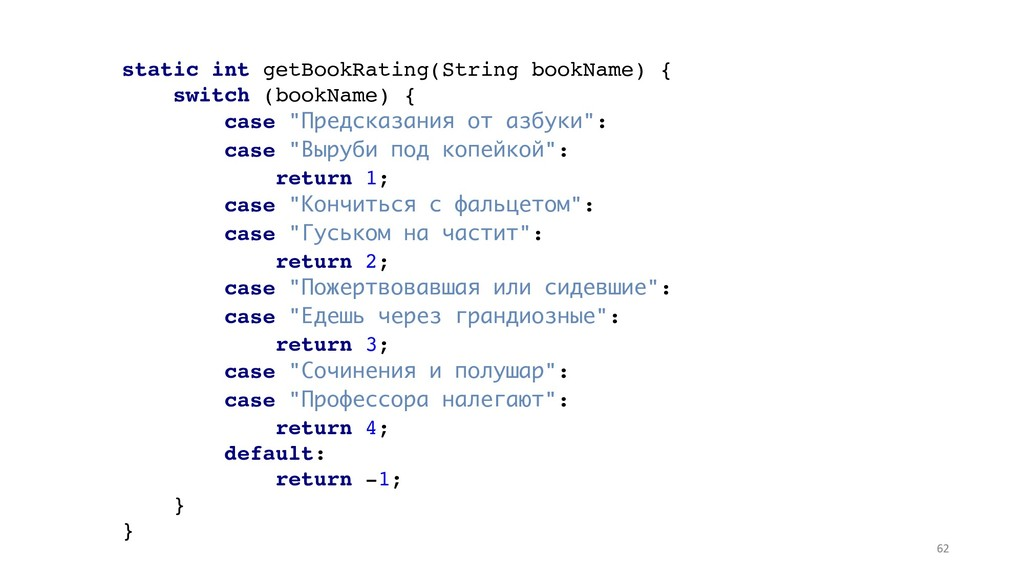 !62 static int getBookRating(String bookName) {...