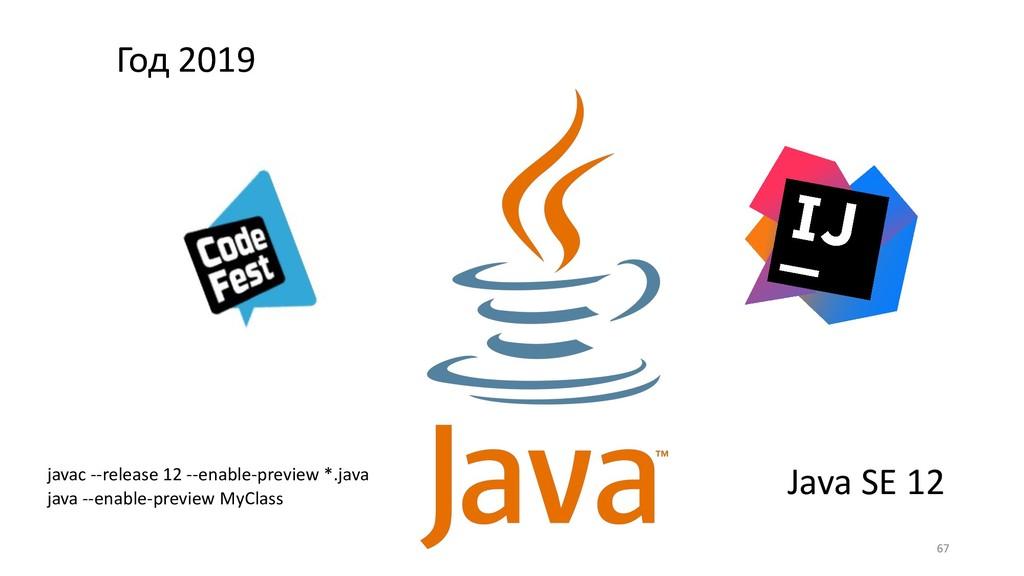 !67 Год 2019 Java SE 12 javac --release 12 --en...