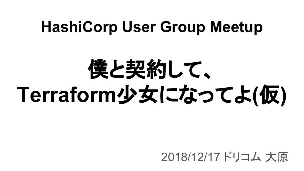 HashiCorp User Group Meetup 2018/12/17 ドリコム 大原 ...