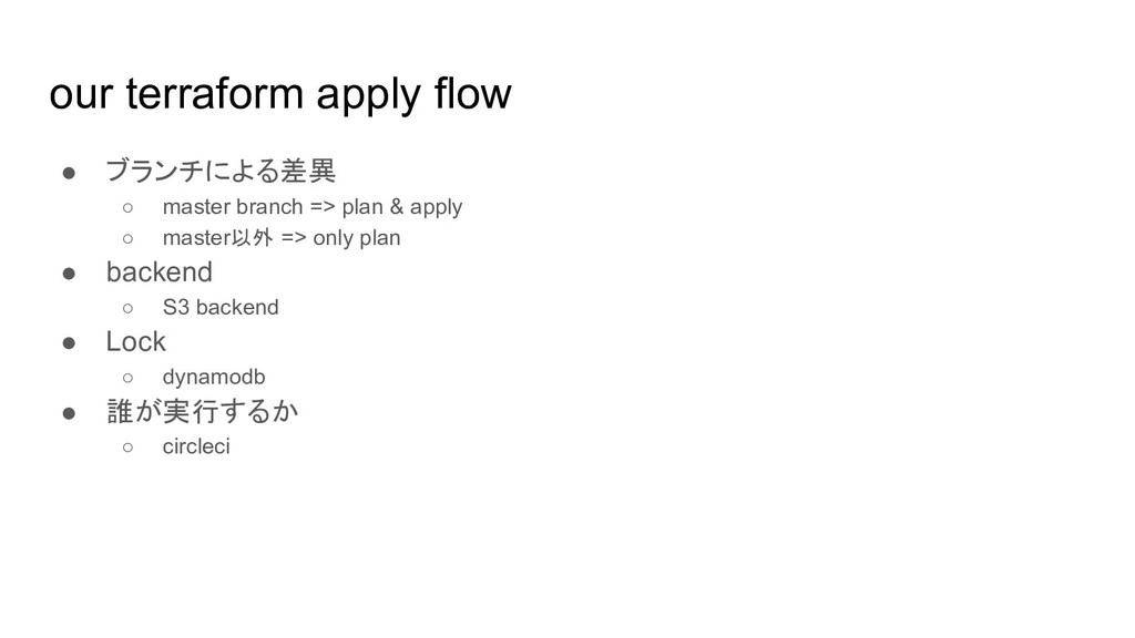 our terraform apply flow ● ブランチによる差異 ○ master b...