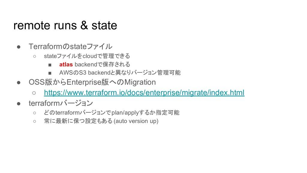 remote runs & state ● Terraformのstateファイル ○ sta...