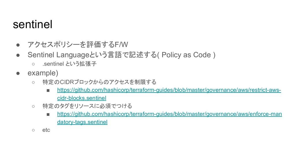 sentinel ● アクセスポリシーを評価するF/W ● Sentinel Language...