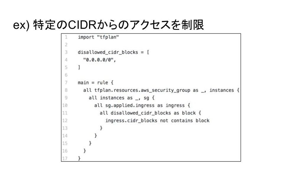 ex) 特定のCIDRからのアクセスを制限