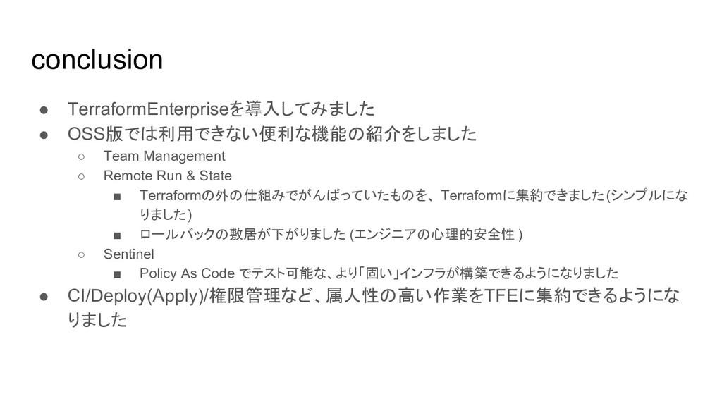 conclusion ● TerraformEnterpriseを導入してみました ● OSS...