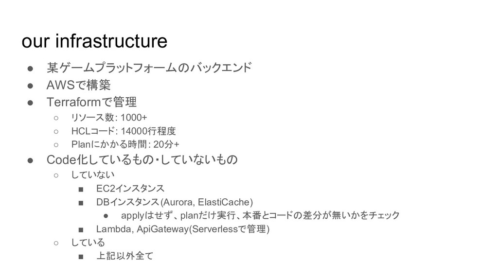 our infrastructure ● 某ゲームプラットフォームのバックエンド ● AWSで...