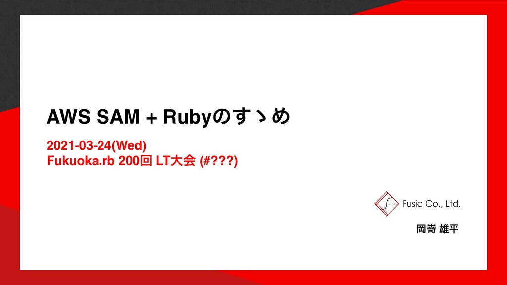 AWS SAM + Rubyͷ͢ʍΊ 2021-03-24(Wed )  Fukuoka.rb...