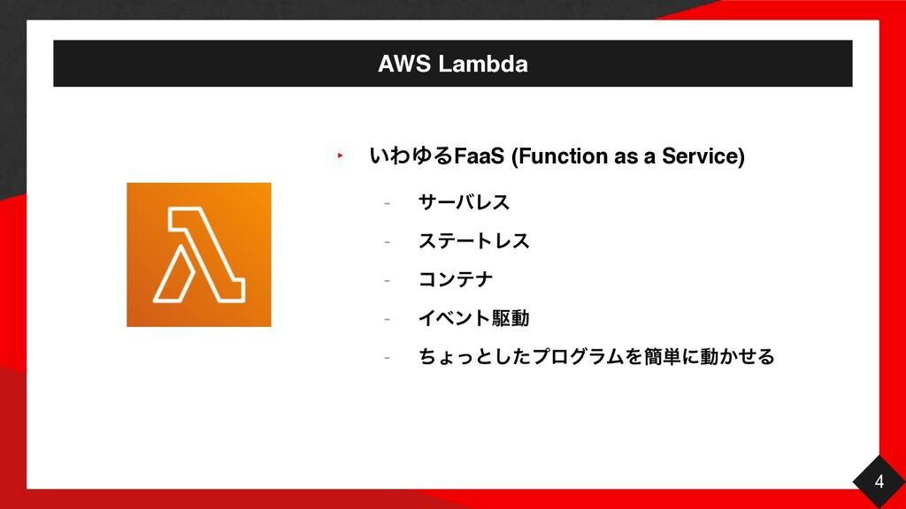 AWS Lambda 4 ‣ ͍ΘΏΔFaaS (Function as a Service)...