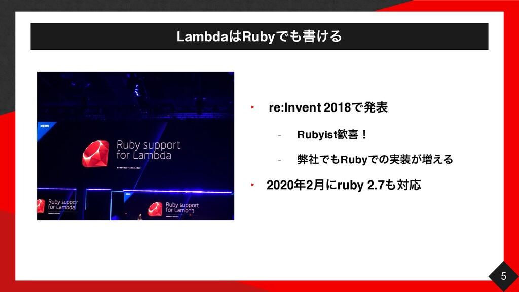 LambdaRubyͰॻ͚Δ 5 ‣ re:Invent 2018Ͱൃද - Rubyis...