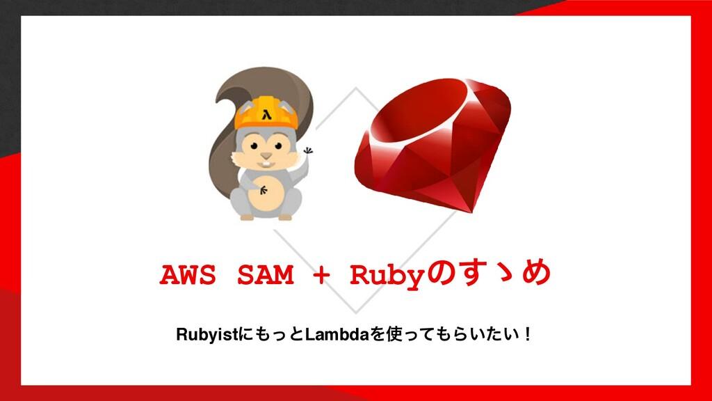 RubyistʹͬͱLambdaΛͬͯΒ͍͍ͨʂ AWS SAM + Rubyͷ͢ʍΊ