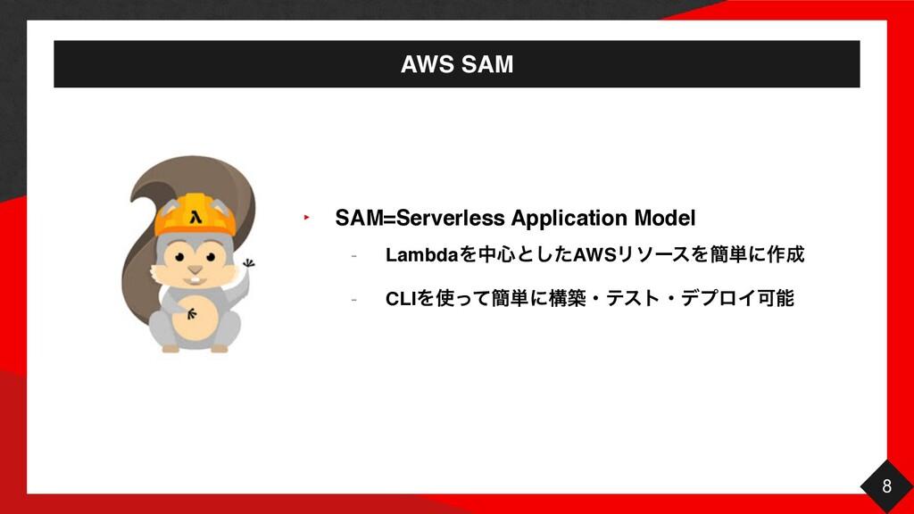 AWS SAM 8 ‣ SAM=Serverless Application Mode l  ...