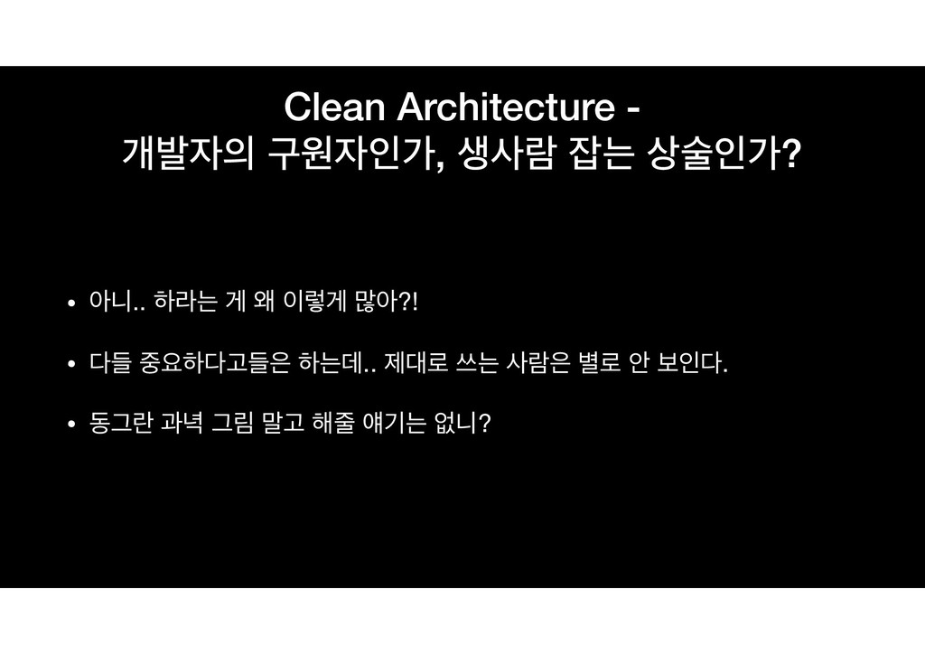 Clean Architecture -  ѐߊ ҳਗੋо, ࢤۈ ח ࣿੋо?...