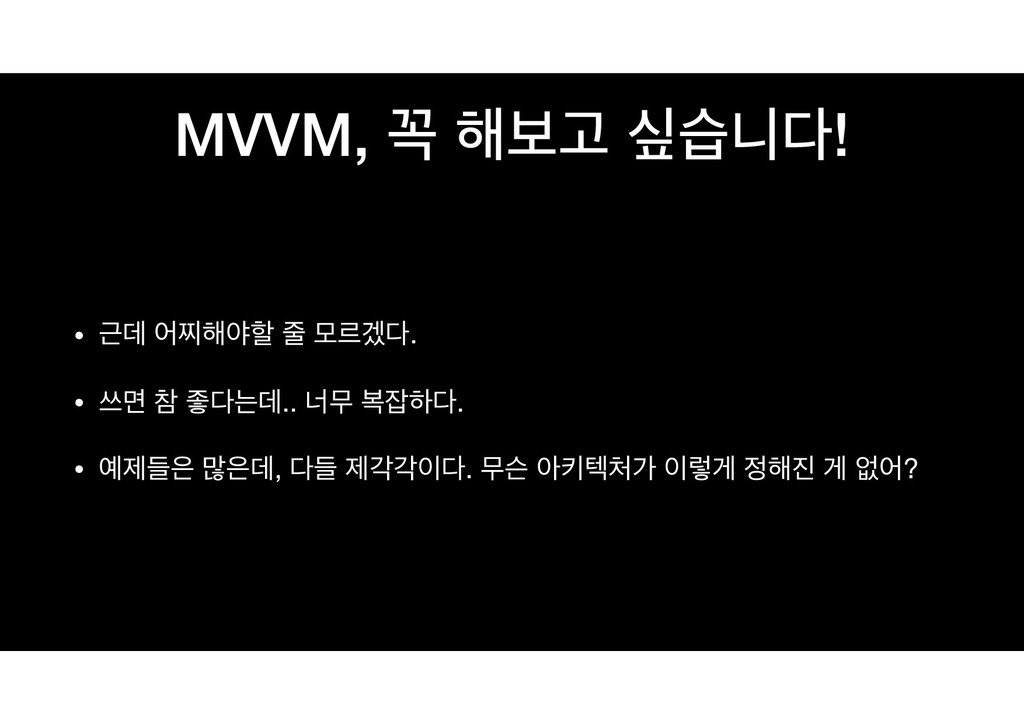 MVVM, ԙ ೧ࠁҊ रणפ! • Ӕؘ যଧ೧ঠೡ  ݽܰѷ.  • ॳݶ ଵ જ...