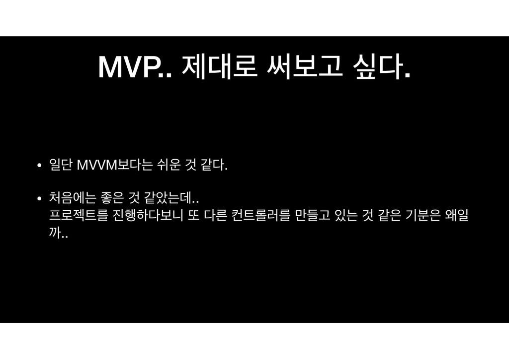 MVP.. ઁ۽ ॄࠁҊ र. • ੌױ MVVMࠁח ए Ѫ э.  • ীח...