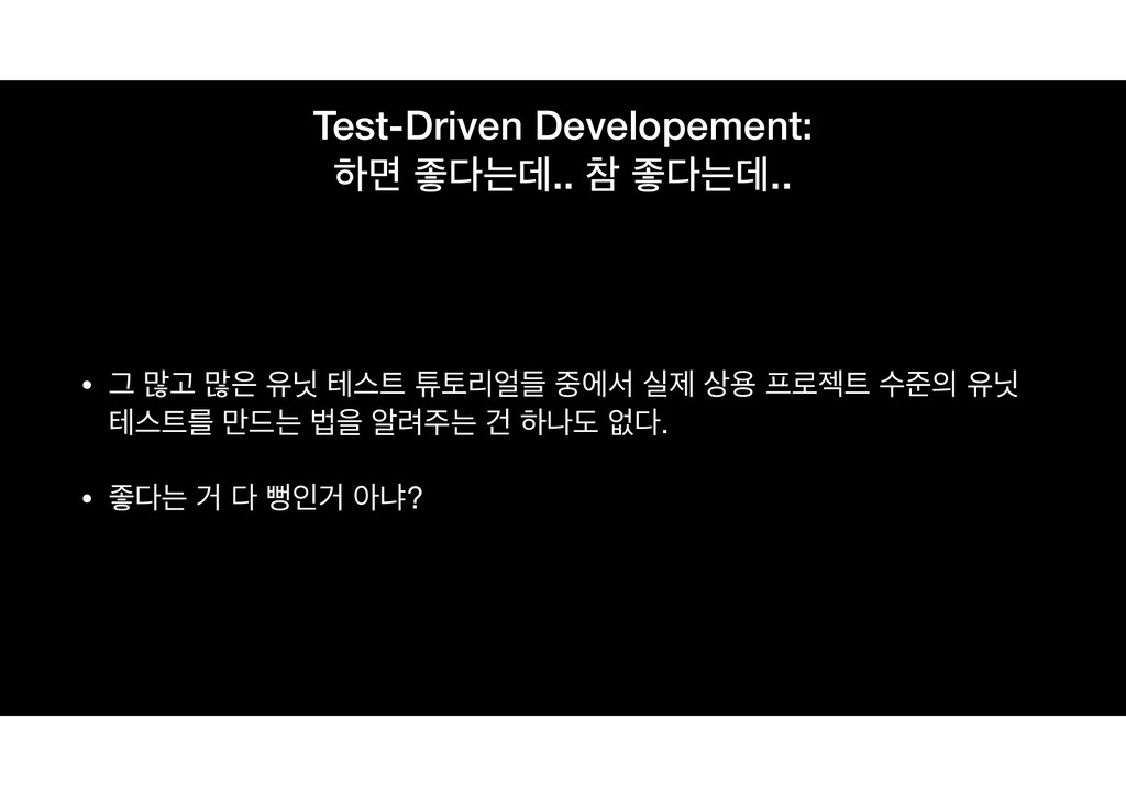 Test-Driven Developement: 