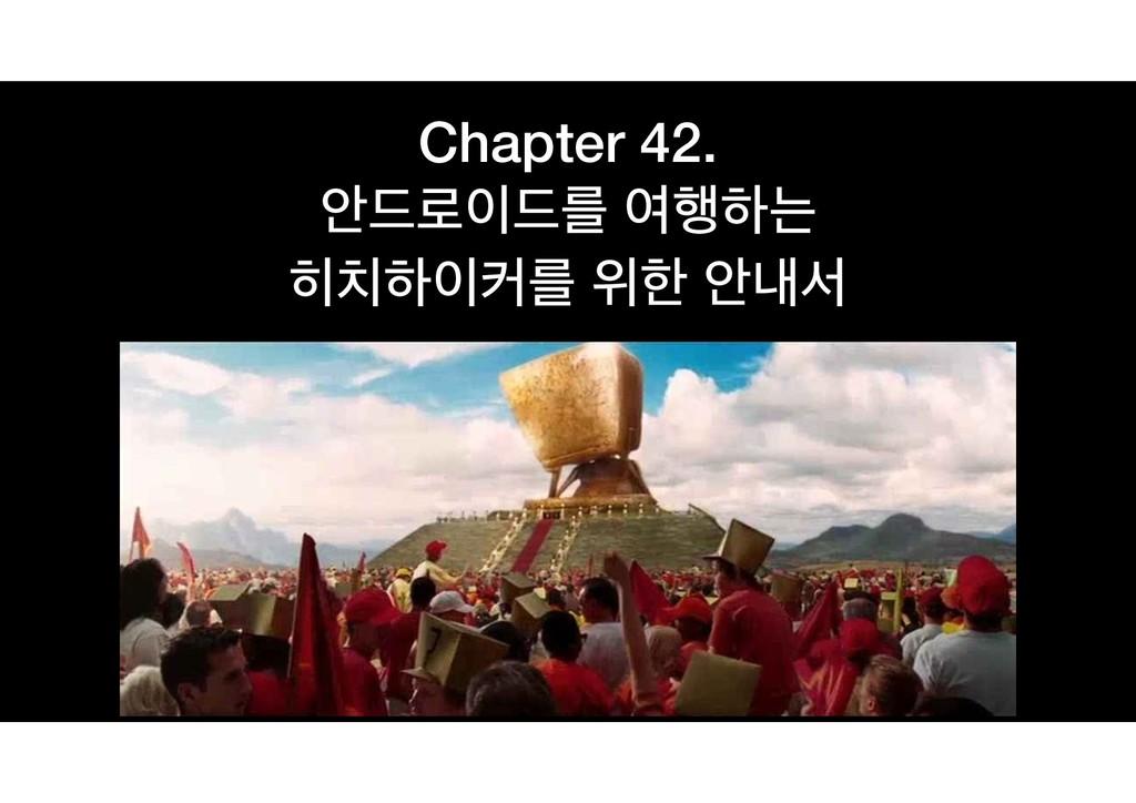 Chapter 42.  উ٘۽٘ܳ ৈ೯ೞח ೞழܳ ਤೠ উղࢲ