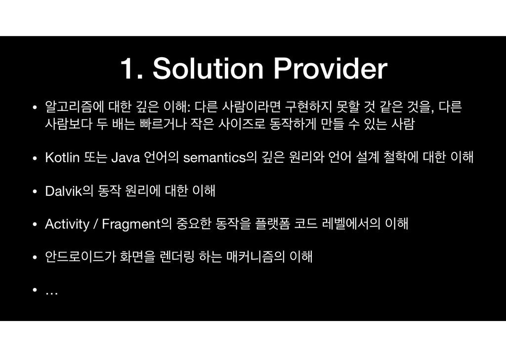 1. Solution Provider • ঌҊ્ܻী ೠ Ө ೧: ܲ ۈۄݶ...