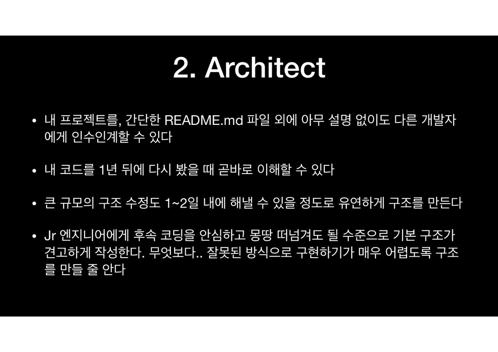 2. Architect • ղ ೐۽ં౟ܳ, рױೠ README.md ౵ੌ ৻ী ইޖ ...