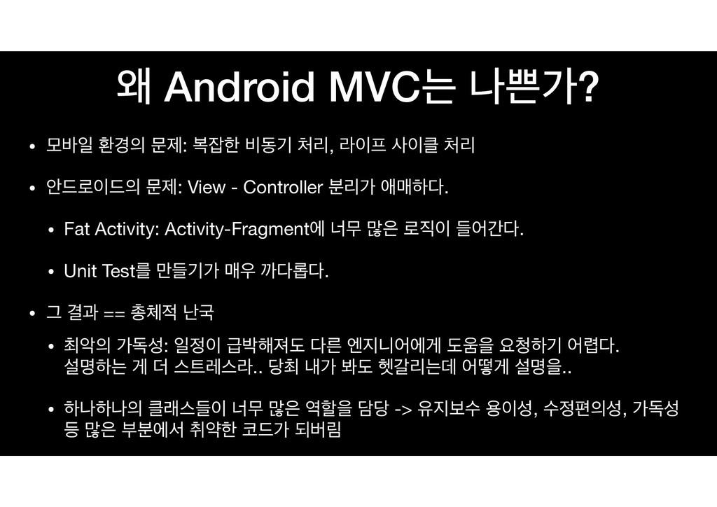 ৵ Android MVCח աо? • ݽ߄ੌ ജ҃ ޙઁ: ࠂೠ ࠺زӝ ܻ, ۄ...