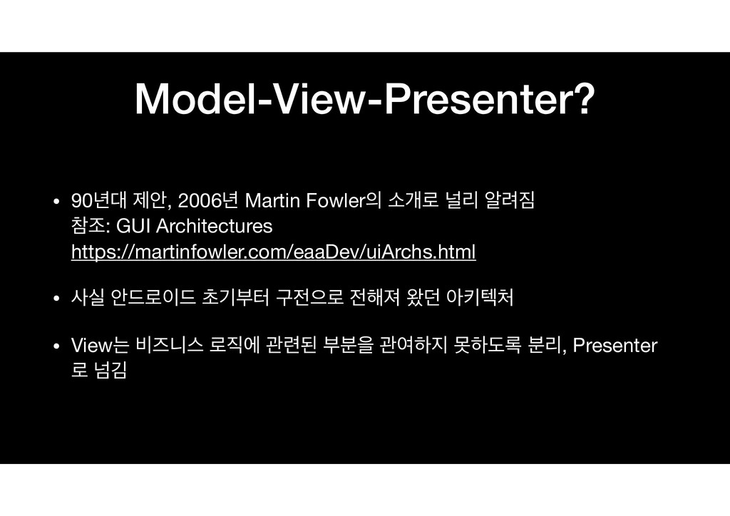Model-View-Presenter? • 90֙ ઁউ, 2006֙ Martin F...