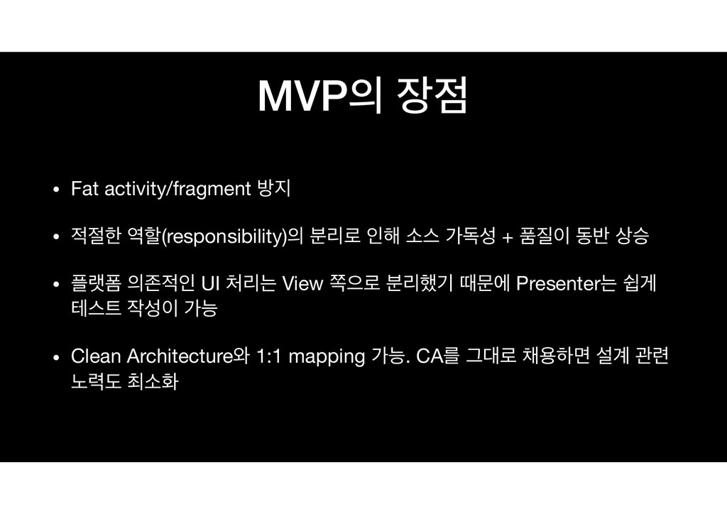 MVP੄ ੢੼ • Fat activity/fragment ߑ૑  • ੸੺ೠ ৉ೡ(re...