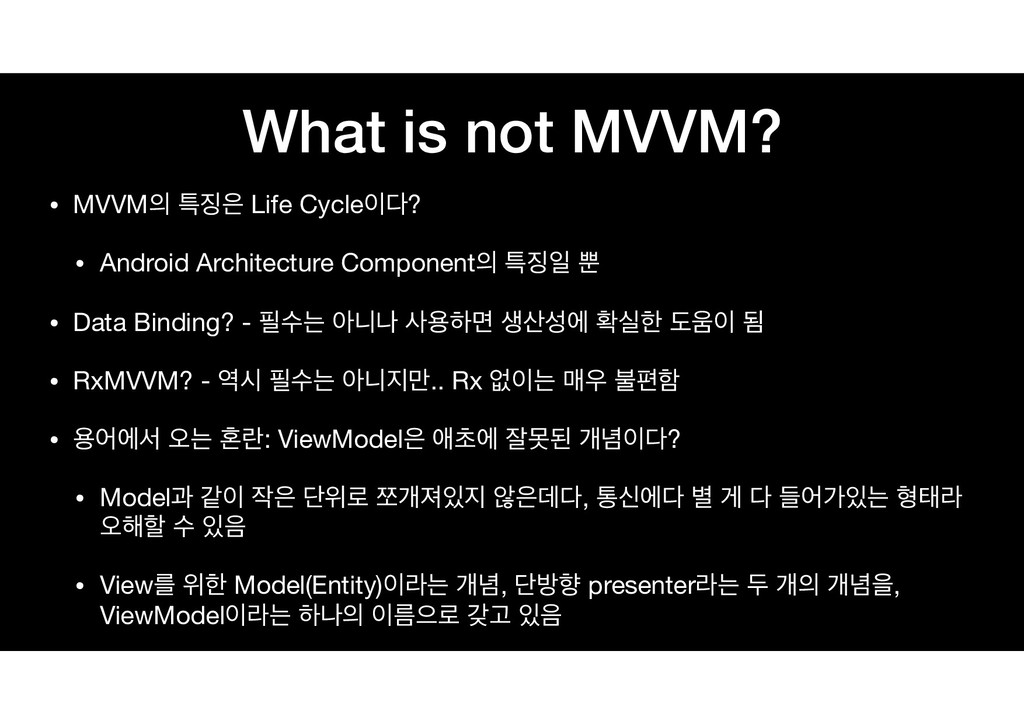 What is not MVVM? • MVVM੄ ౠ૚਷ Life Cycle੉׮?  • ...