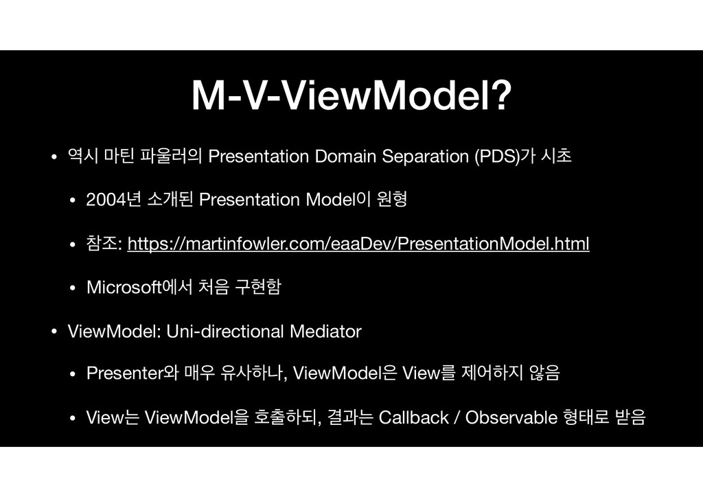 M-V-ViewModel? • द ݃౯ ۞ Presentation Domain...