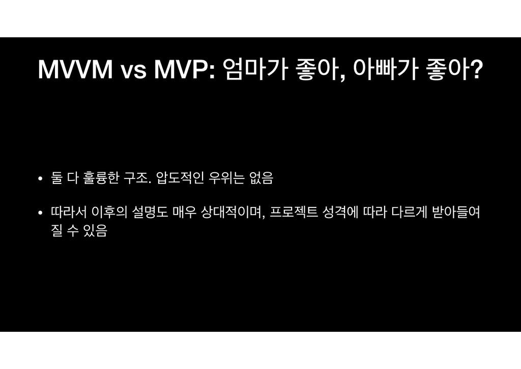 MVVM vs MVP: ষ݃о જই, ইࡅо જই? • ل  ഴܯೠ ҳઑ. بੋ...