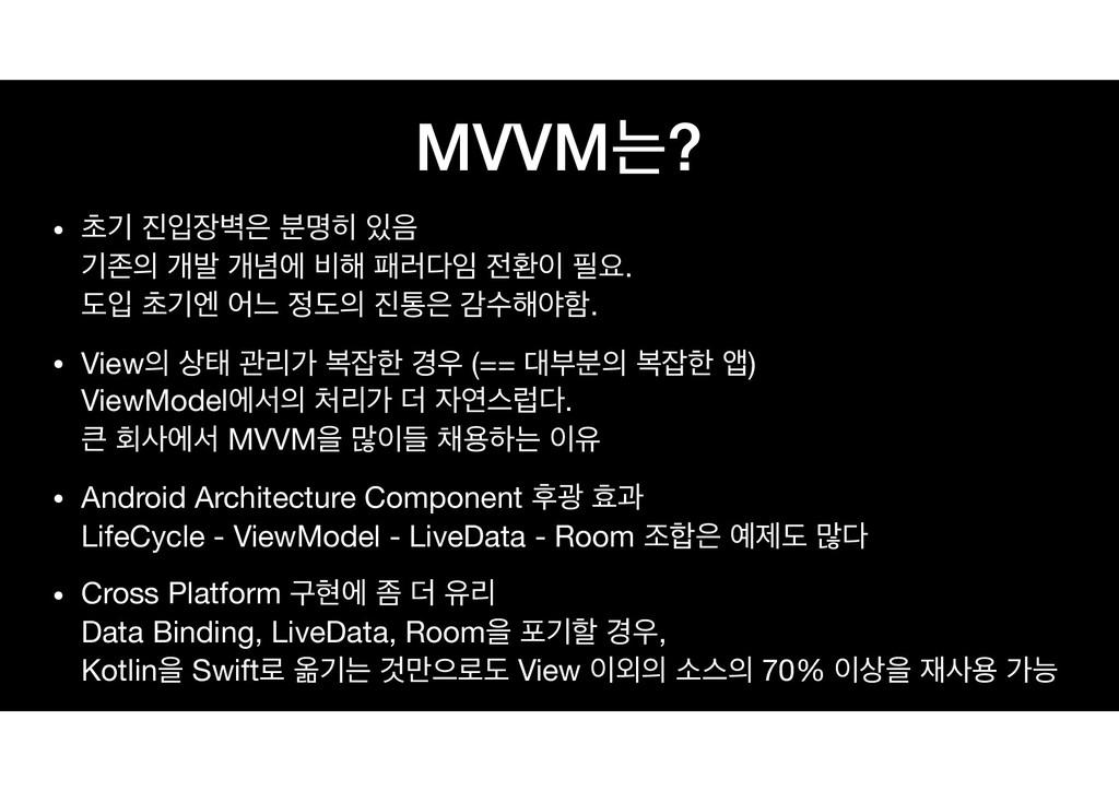 MVVMח? • ୡӝ ੑ߷ ࠙ݺ  ӝઓ ѐߊ ѐ֛ী ࠺೧ ಁ۞ ജ...