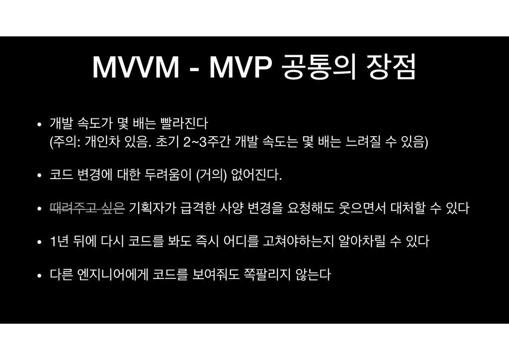 MVVM - MVP ҕా  • ѐߊ ࣘبо ݻ ߓח ࡈۄ (: ѐੋର ...