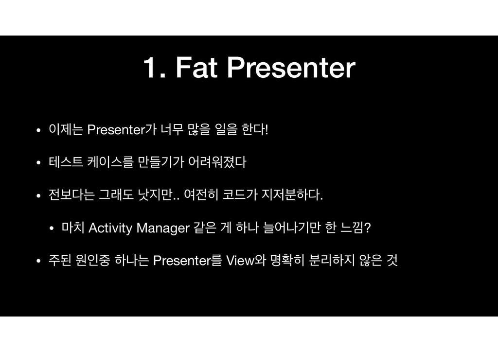 1. Fat Presenter • ઁח Presenterо ցޖ ݆ਸ ੌਸ ೠ! ...