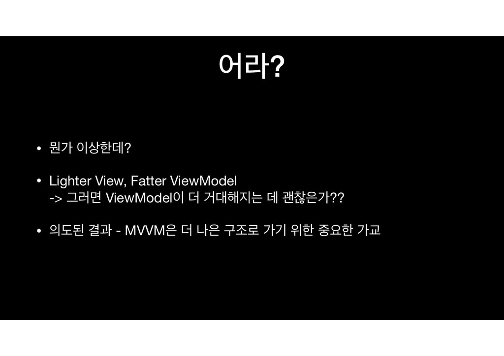 • ޥо ੉࢚ೠؘ?  • Lighter View, Fatter ViewModel 