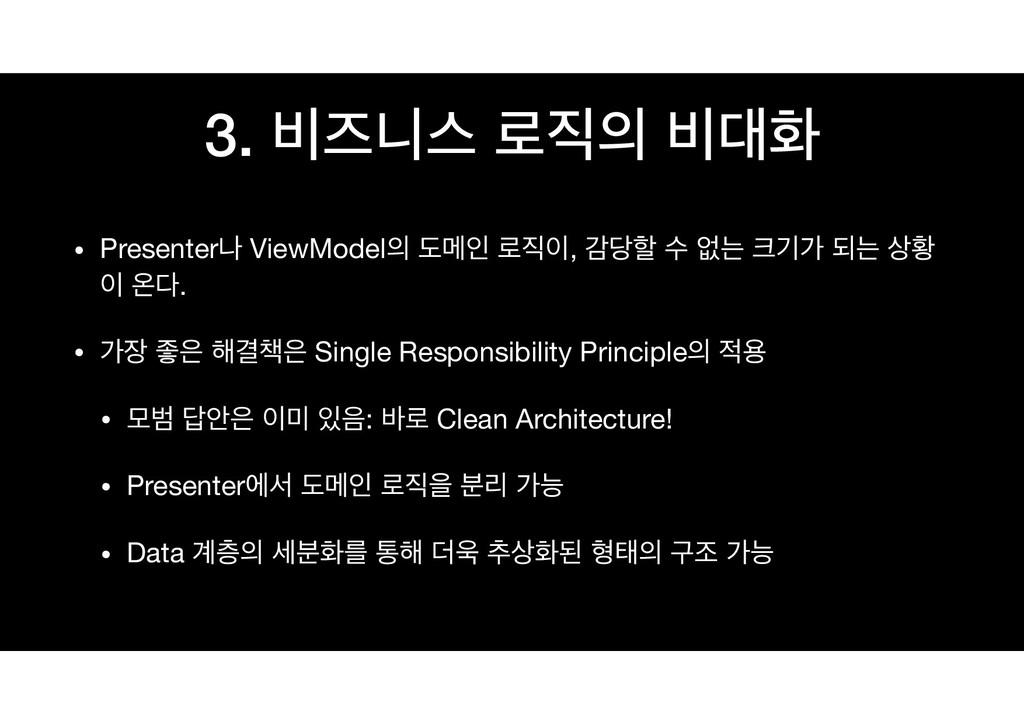 3. ࠺ૉפझ ۽ ࠺ച • Presenterա ViewModel بݫੋ ۽...