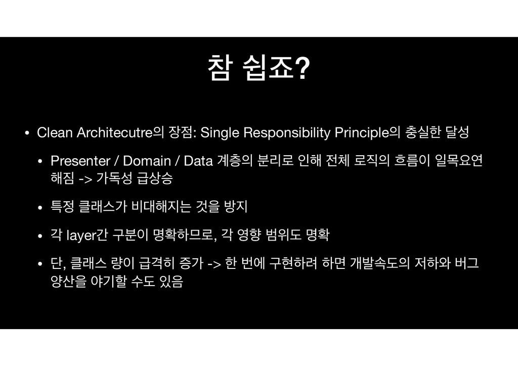 • Clean Architecutre੄ ੢੼: Single Responsibility...