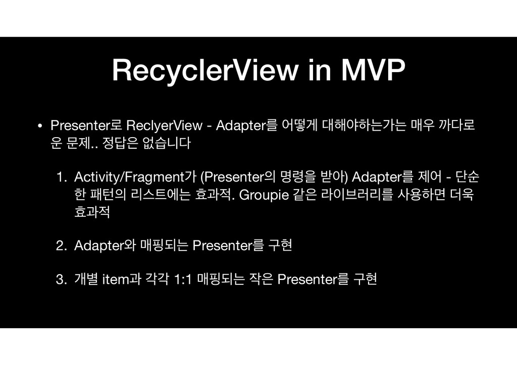 RecyclerView in MVP • Presenter۽ ReclyerView - ...